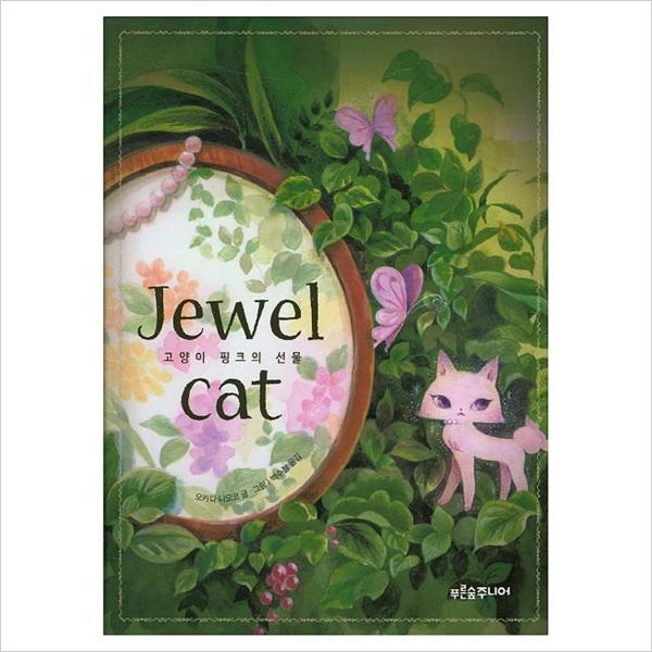 [푸른숲주니어] Jewel cat: 고양..