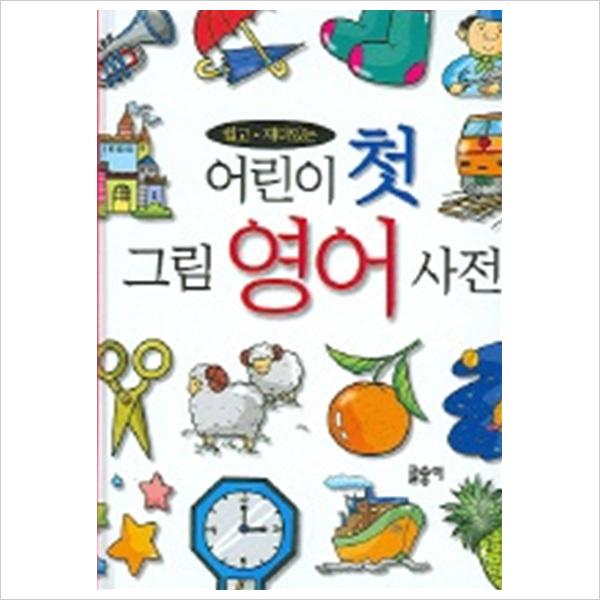 (글송이) 어린이 첫 그림영어사전..