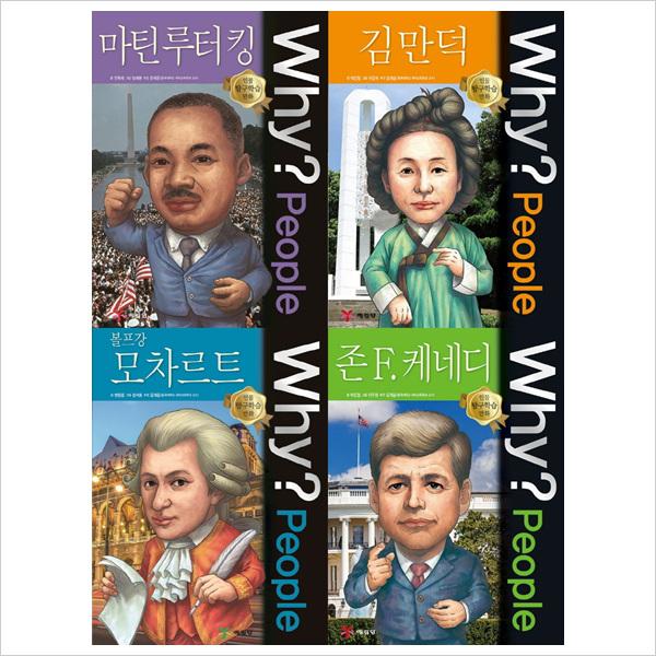 예림당)Why와이인물 탐구학습 만..