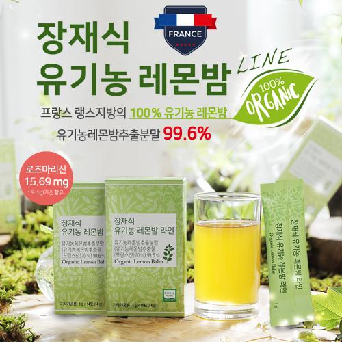 장재식 유기농 레몬밤 라인14g(1gx14포)프랑스산 유기농레몬밤추출분말99.6%함유