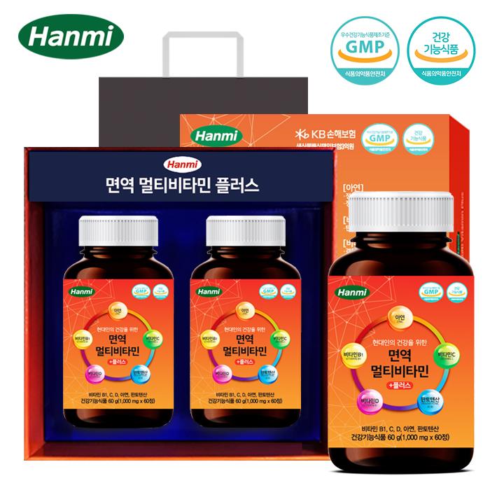 면역 멀티비타민 플러스