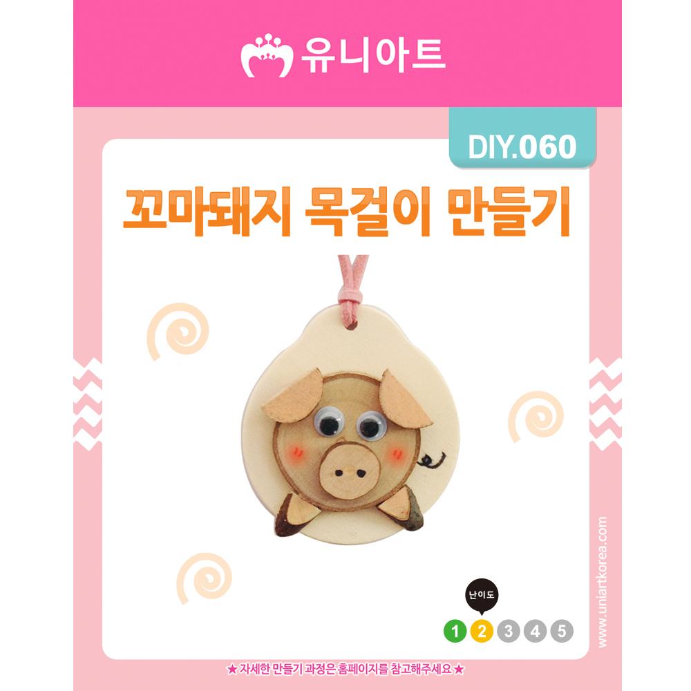 [아트공구][유니네1364]DIY060 꼬마돼지목걸이만들기