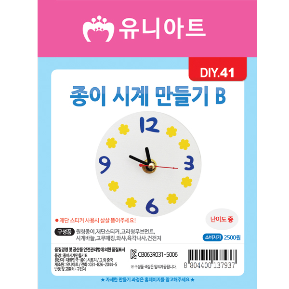 [아트공구][유니네1363]DIY041 종이시계만들기 B