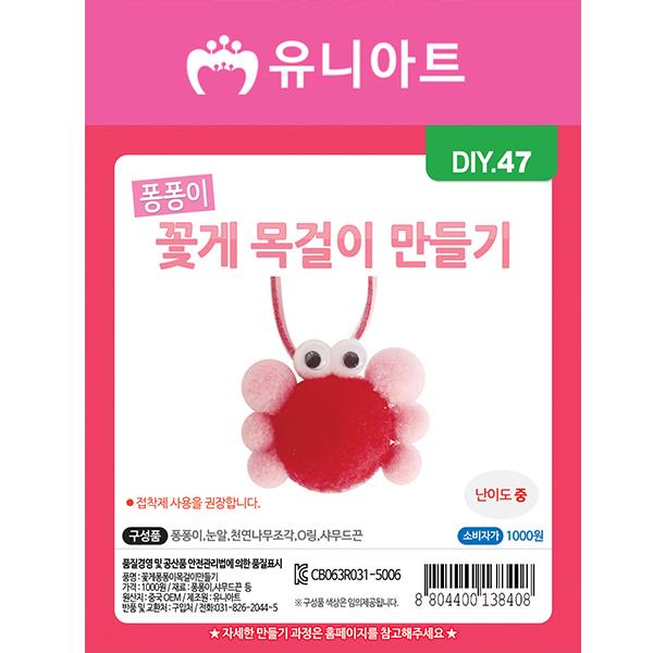 [아트공구][유니네1358]DIY047 꽃게퐁퐁이목걸이만들기