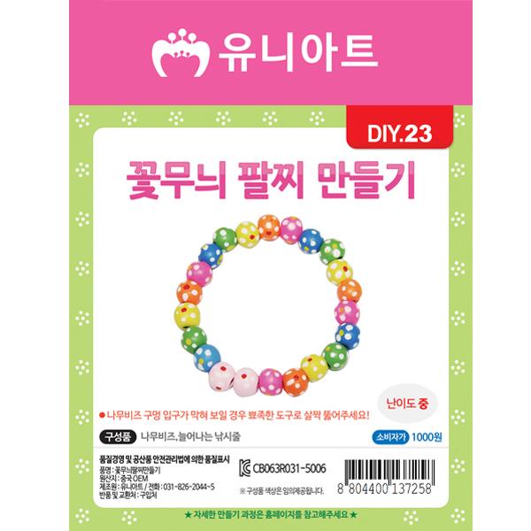 [아트공구][유니네1355]DIY023 꽃무늬팔찌만들기