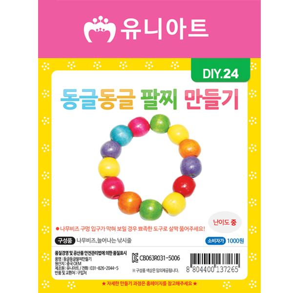 [아트공구][유니네1354]DIY024 동글동글팔찌만들기