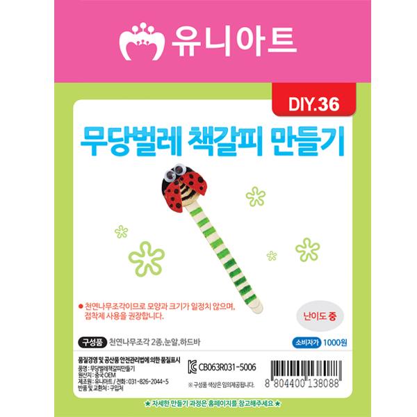 [아트공구][유니네1351]DIY036 무당벌레책갈피만들기