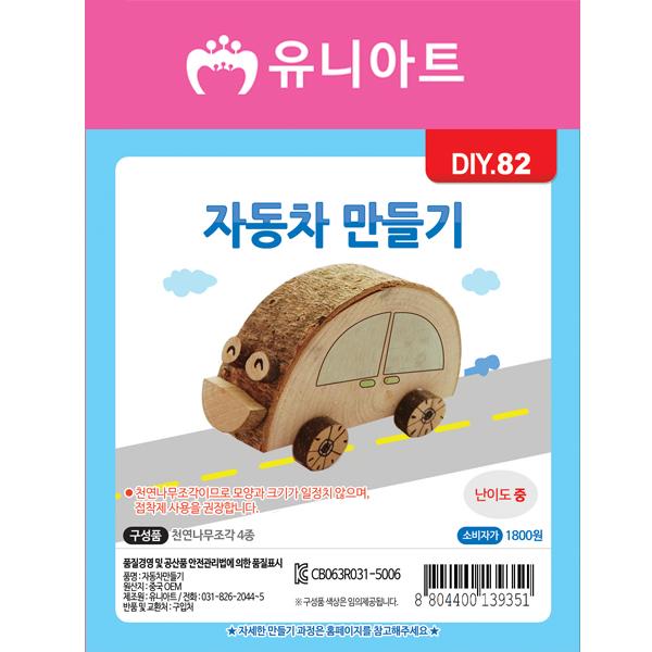 [아트공구][유니네1347]DIY082 자동차만들기