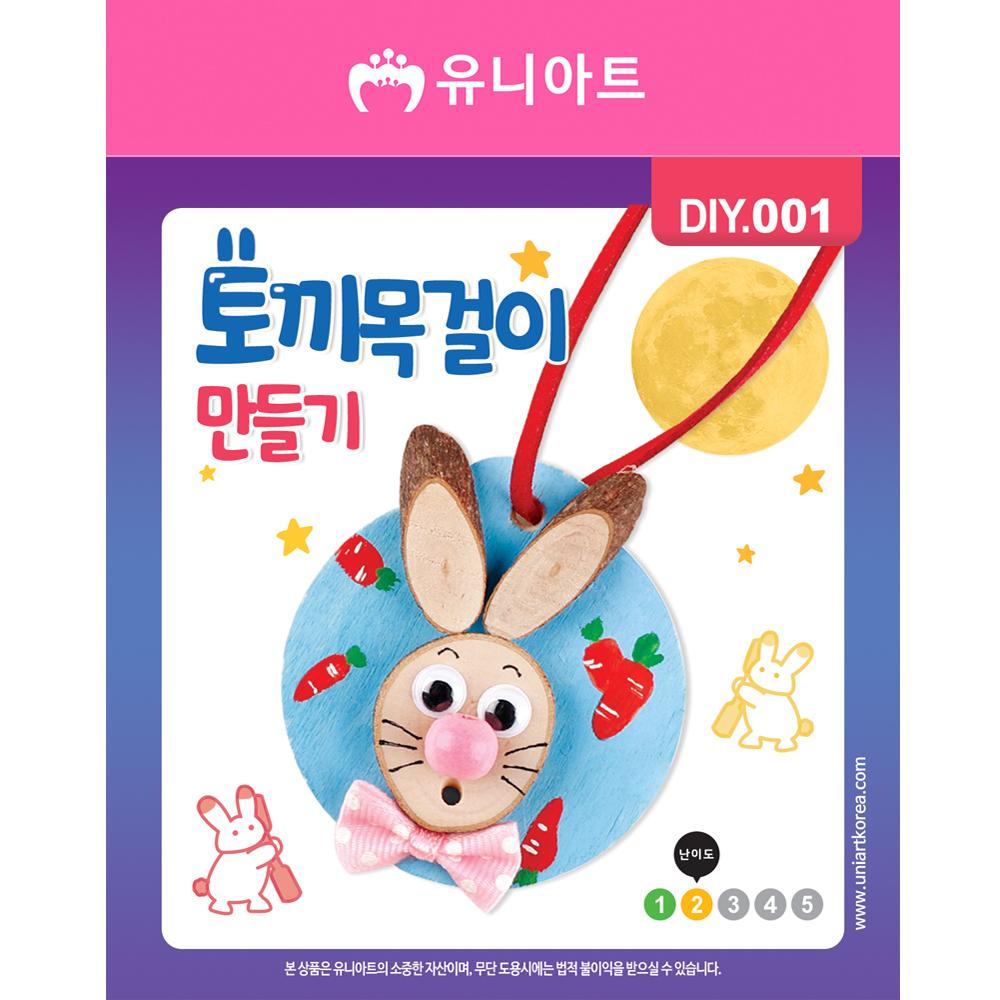 [아트공구][유니네1344]DIY001 토끼목걸이만들기