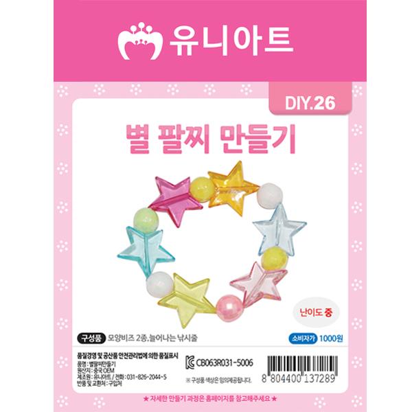 [아트공구][유니네1343]DIY026 별팔찌만들기