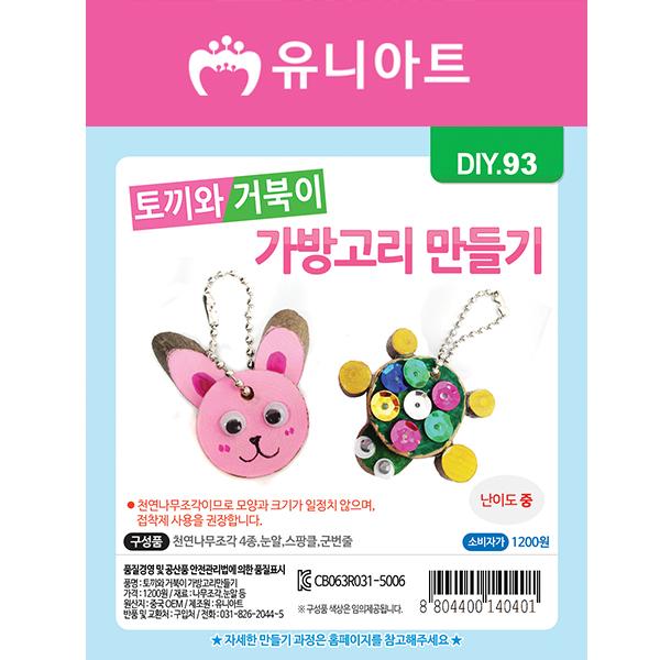 [아트공구][유니네1339]DIY093 토끼와거북이가방고리만들기