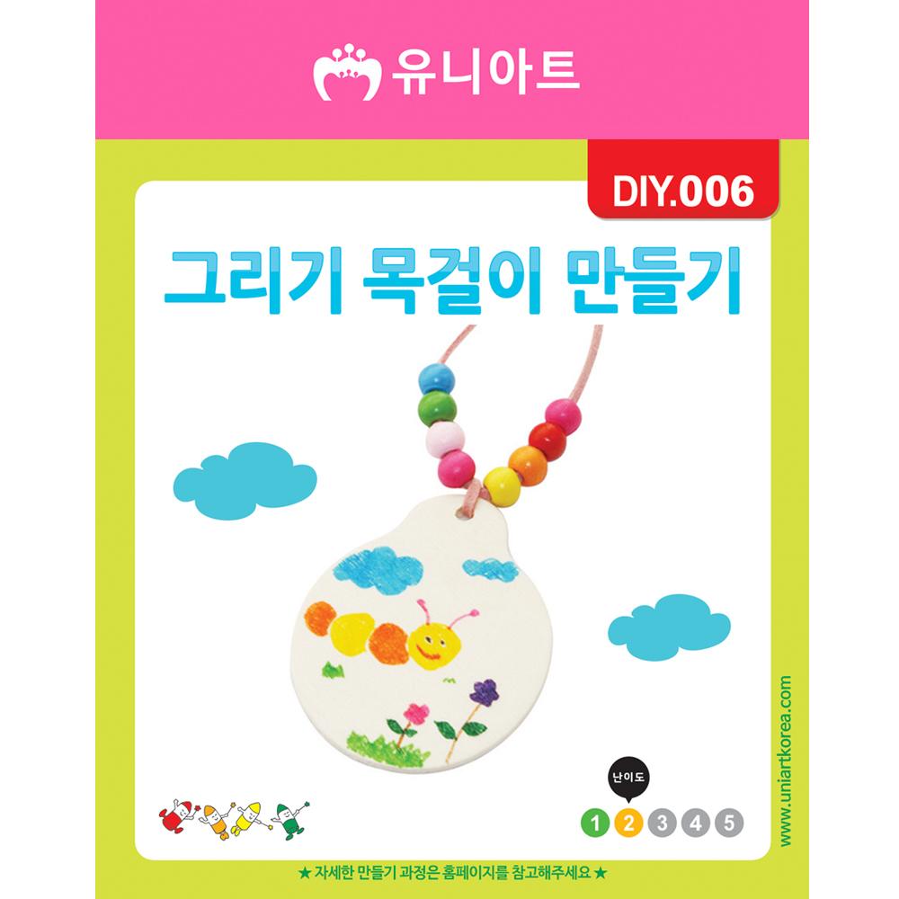 [아트공구][유니네1338]DIY006 그리기목걸이만들기