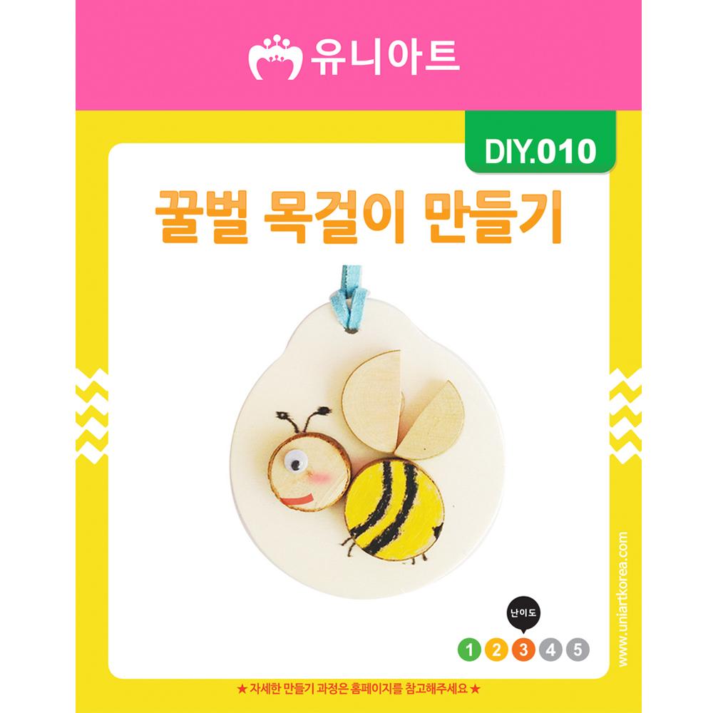 [아트공구][유니네1333]DIY010 꿀벌목걸이만들기