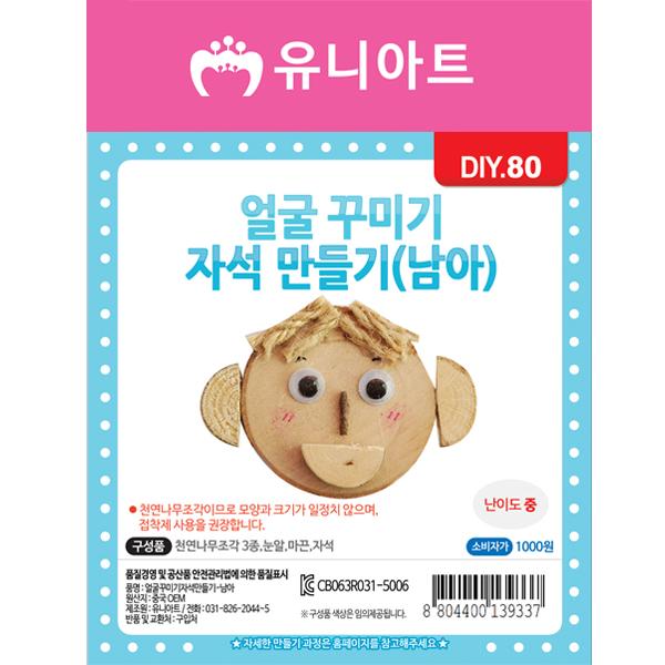 [아트공구][유니네1330]DIY080 얼굴꾸미기자석만들기 남자