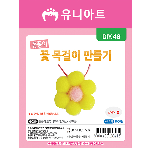 [아트공구][유니네1326]DIY048 꽃퐁퐁이목걸이만들기