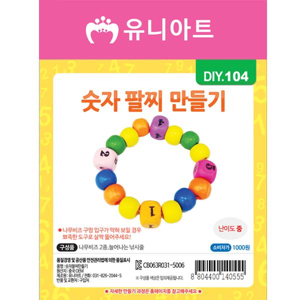 [아트공구][유니네1324]DIY104 숫자팔찌만들기
