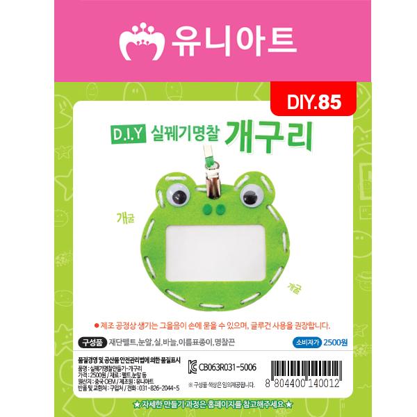 [아트공구][유니네1323]DIY085 실꿰기명찰만들기 개구리