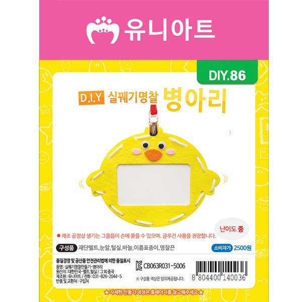 [아트공구][유니네1320]DIY086 실꿰기명찰만들기 병아리