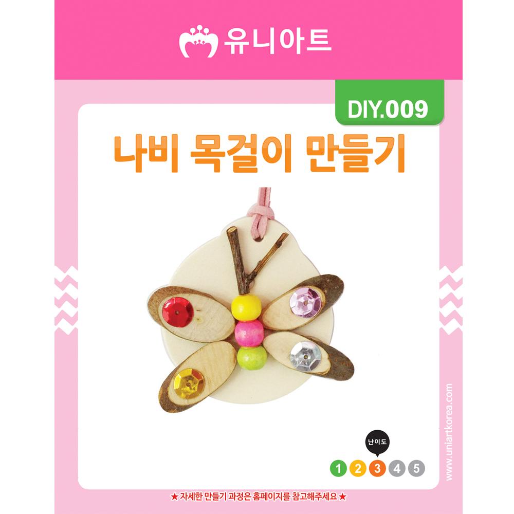 [아트공구][유니네1319]DIY009 나비목걸이만들기