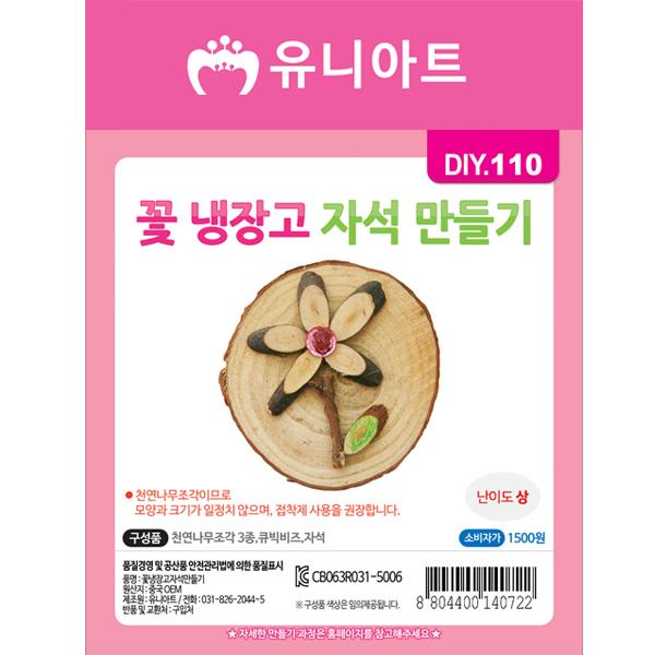 [아트공구][유니네1316]DIY110 꽃냉장고자석만들기