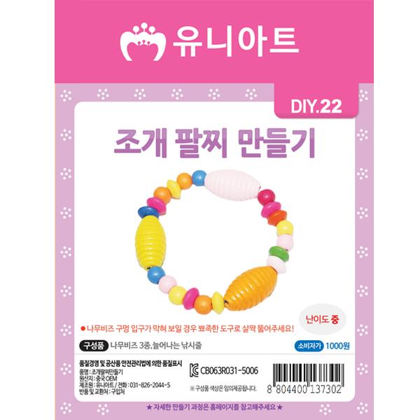 [아트공구][유니네1315]DIY022 조개팔찌만들기