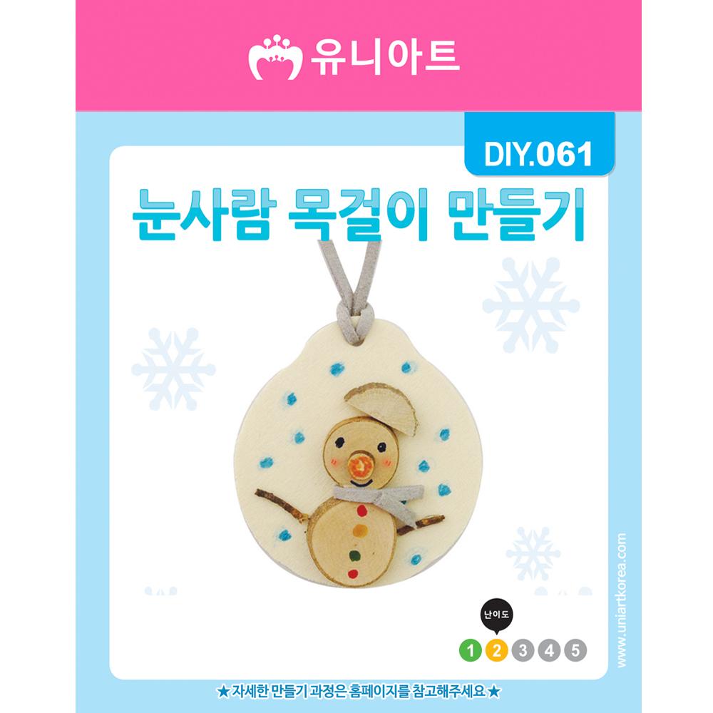[아트공구][유니네1313]DIY061 눈사람목걸이만들기