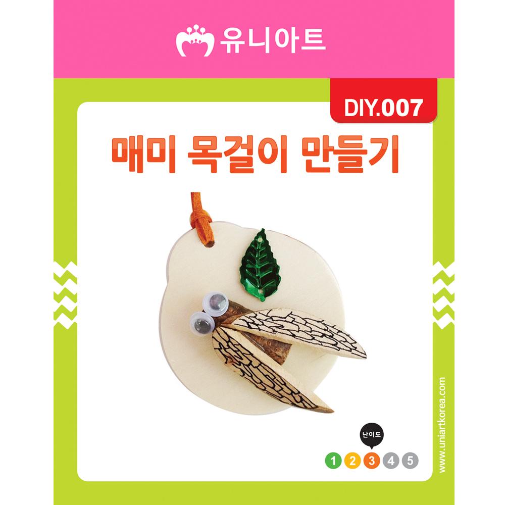 [아트공구][유니네1311]DIY007 매미목걸이만들기