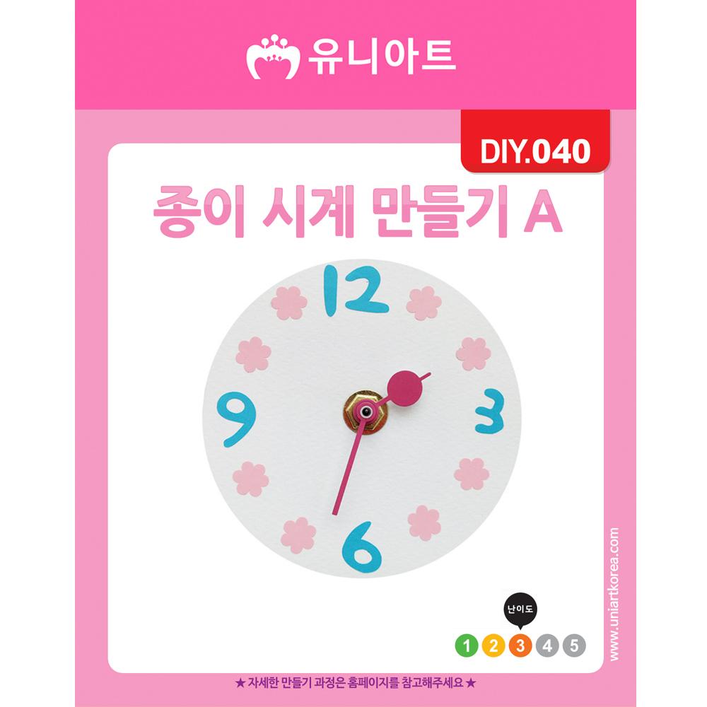 [아트공구][유니네1310]DIY040 종이시계만들기 A