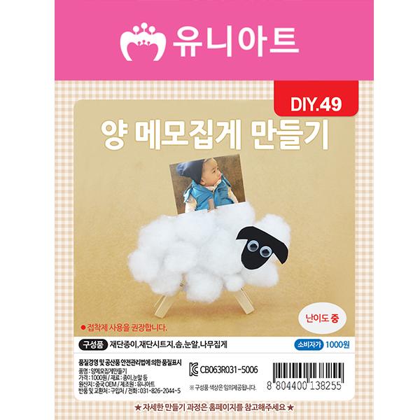 [아트공구][유니네1309]DIY049 양메모집게만들기