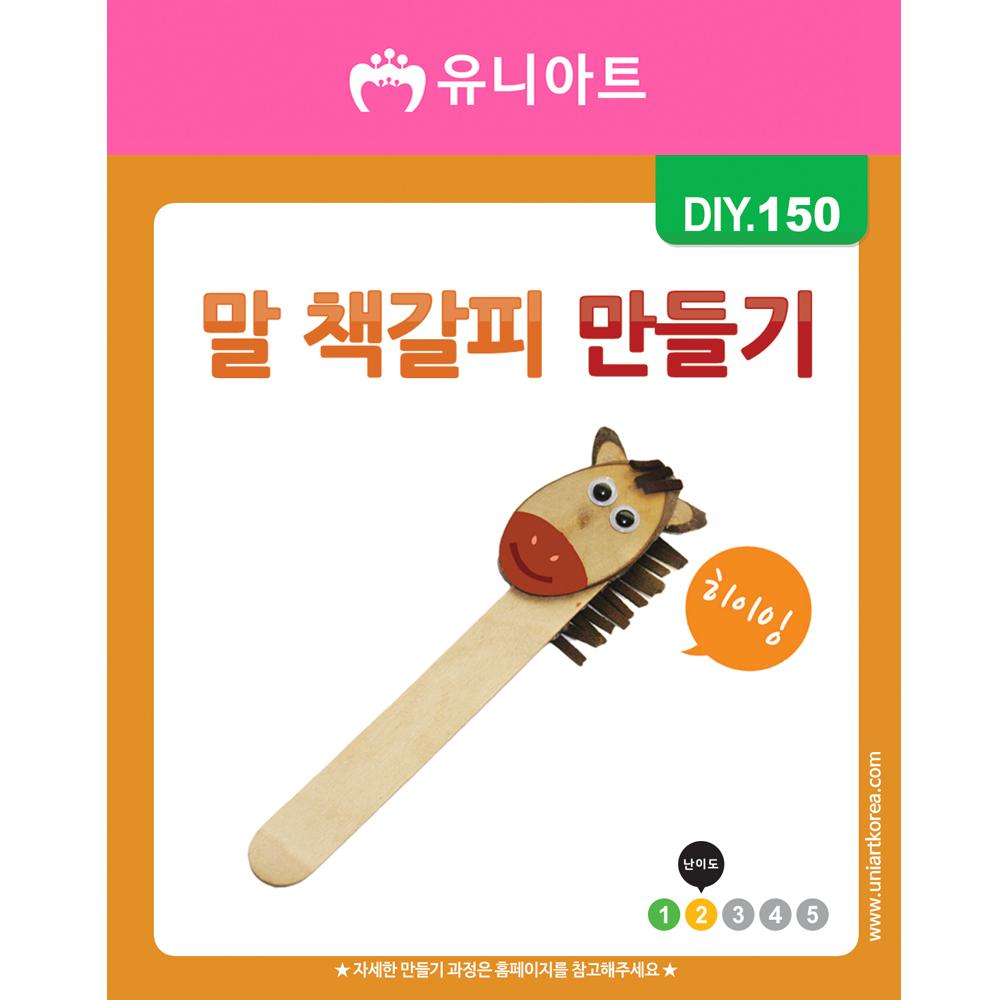 [아트공구][유니네1301]DIY150 말책갈피만들기