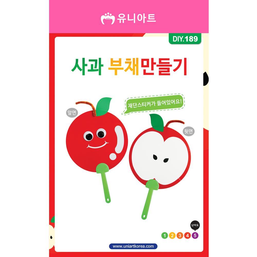 [아트공구][유니네1300]DIY189 사과부채만들기