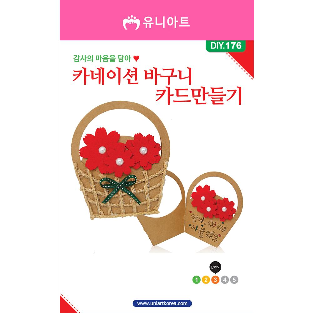 [아트공구][유니네1293]DIY176 카네이션바구니카드만들기