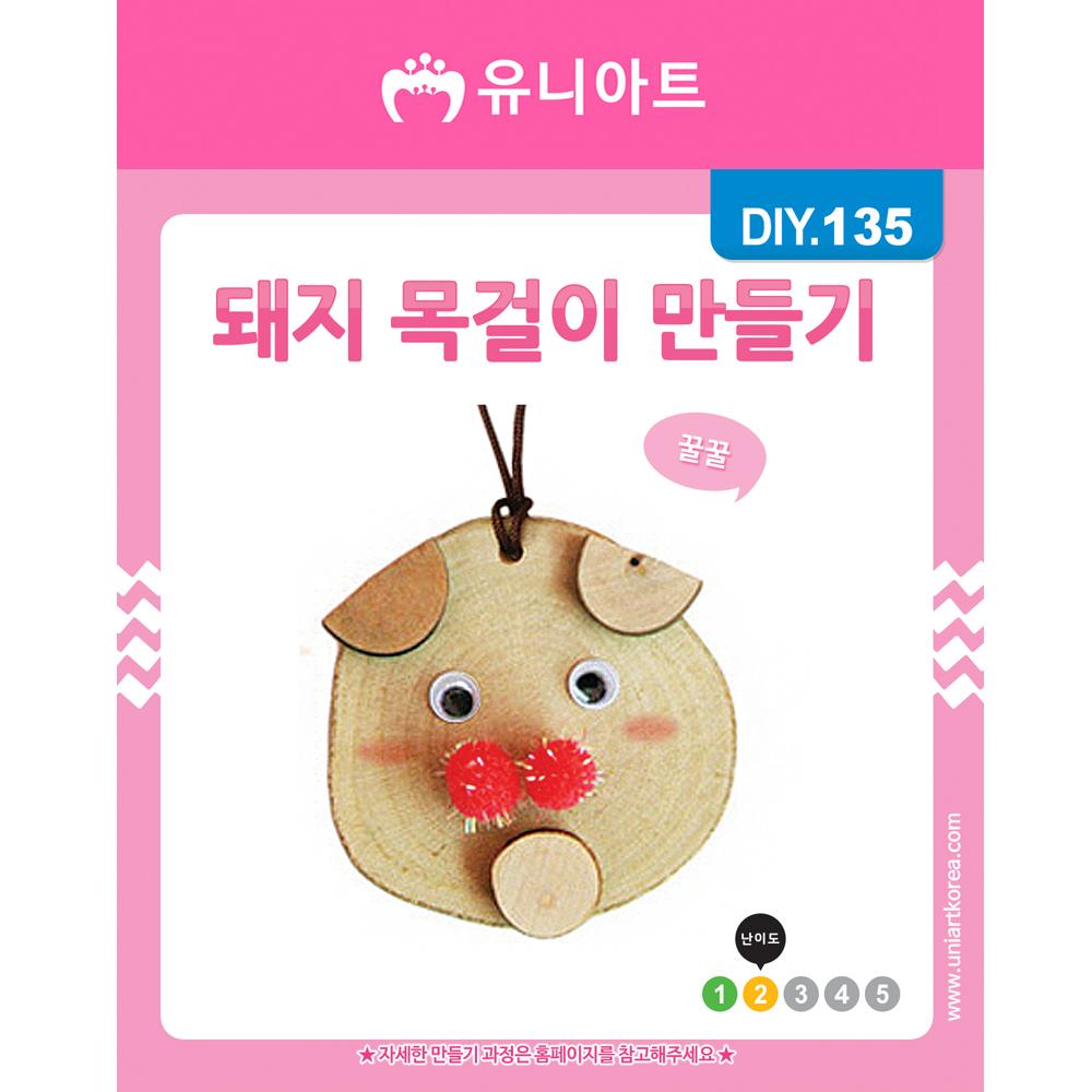 [아트공구][유니네1291]DIY135 돼지목걸이만들기