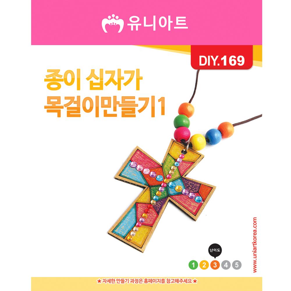 [아트공구][유니네1289]DIY169 종이십자가목걸이만들기 1번