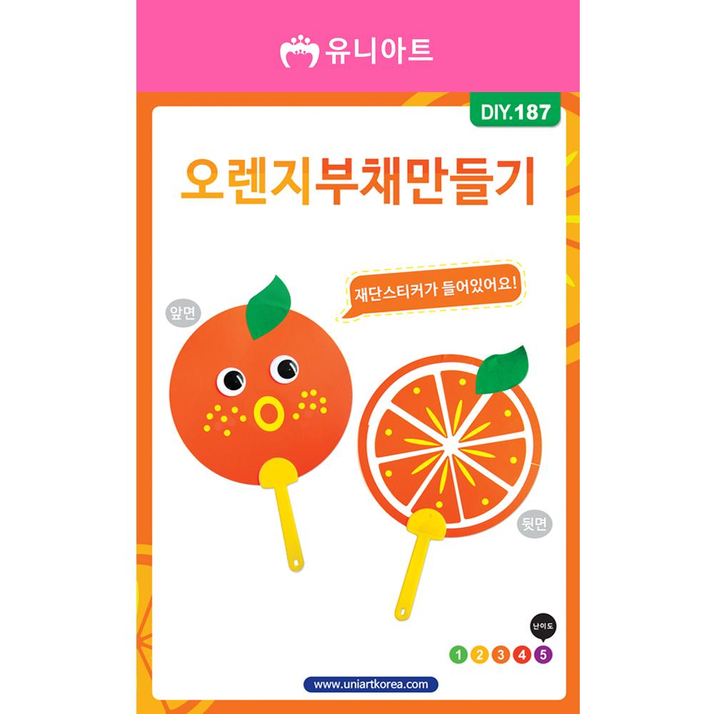 [아트공구][유니네1288]DIY187 오렌지부채만들기