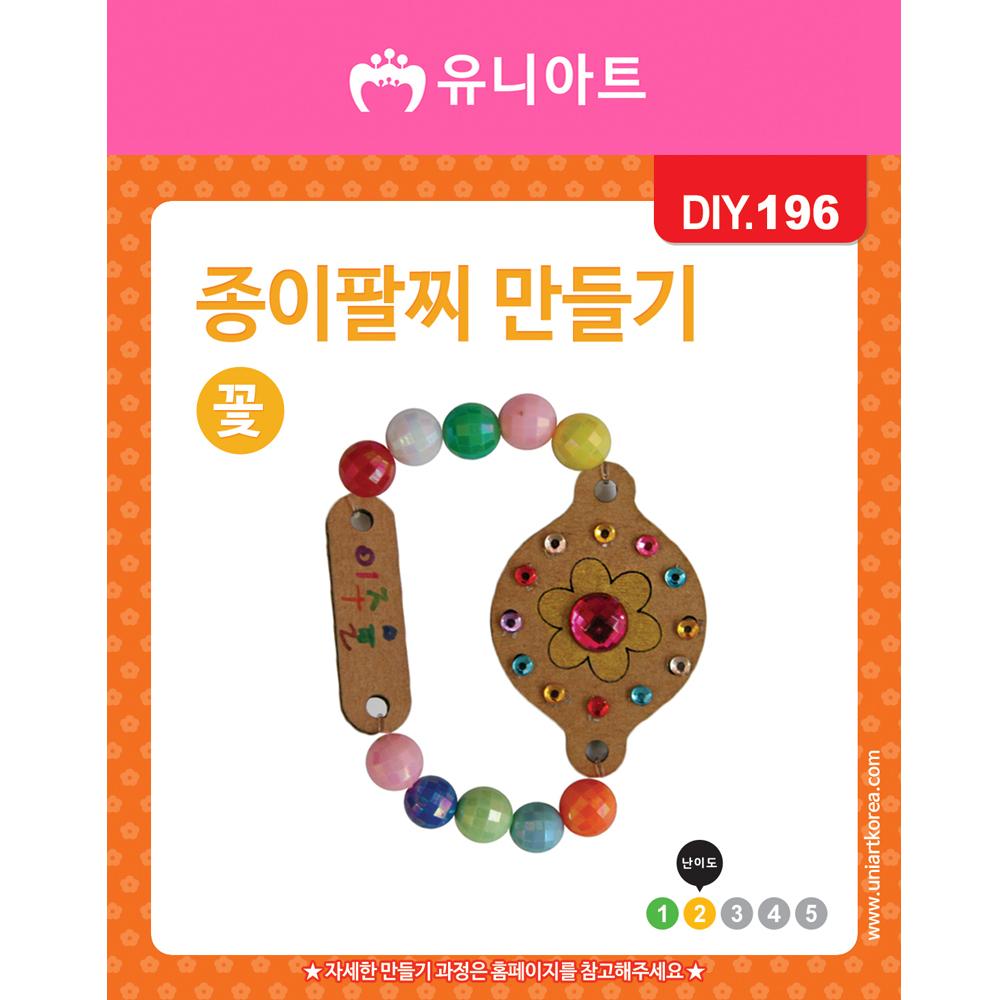 [아트공구][유니네1285]DIY196 종이팔찌만들기 꽃