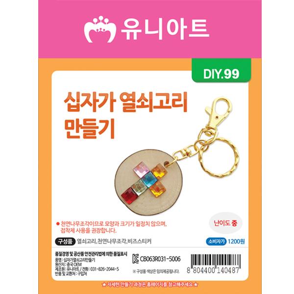 [아트공구][유니네1284]DIY099 십자가열쇠고리만들기