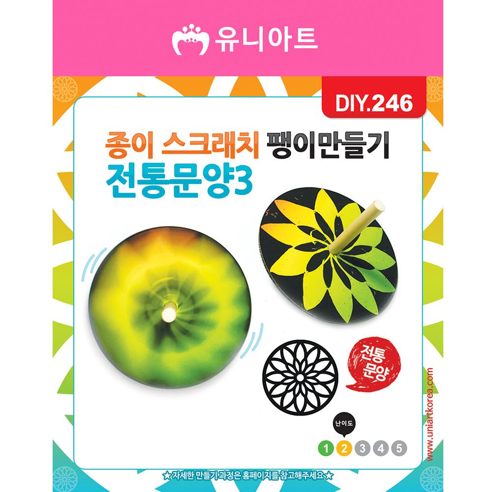 [아트공구][유니네1282]DIY246 종이스크래치팽이만들기 전통문양3번