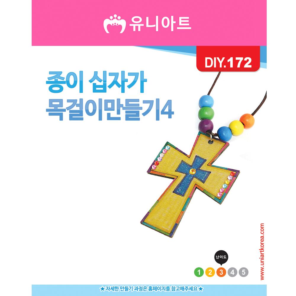 [아트공구][유니네1277]DIY172 종이십자가목걸이만들기 4번