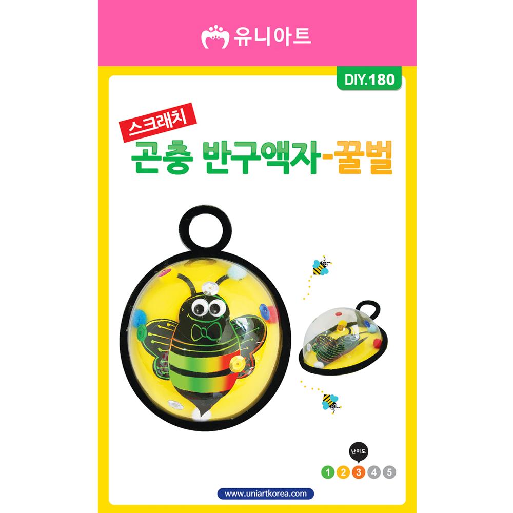 [아트공구][유니네1276]DIY180 스크래치곤충반구액자만들기 꿀벌