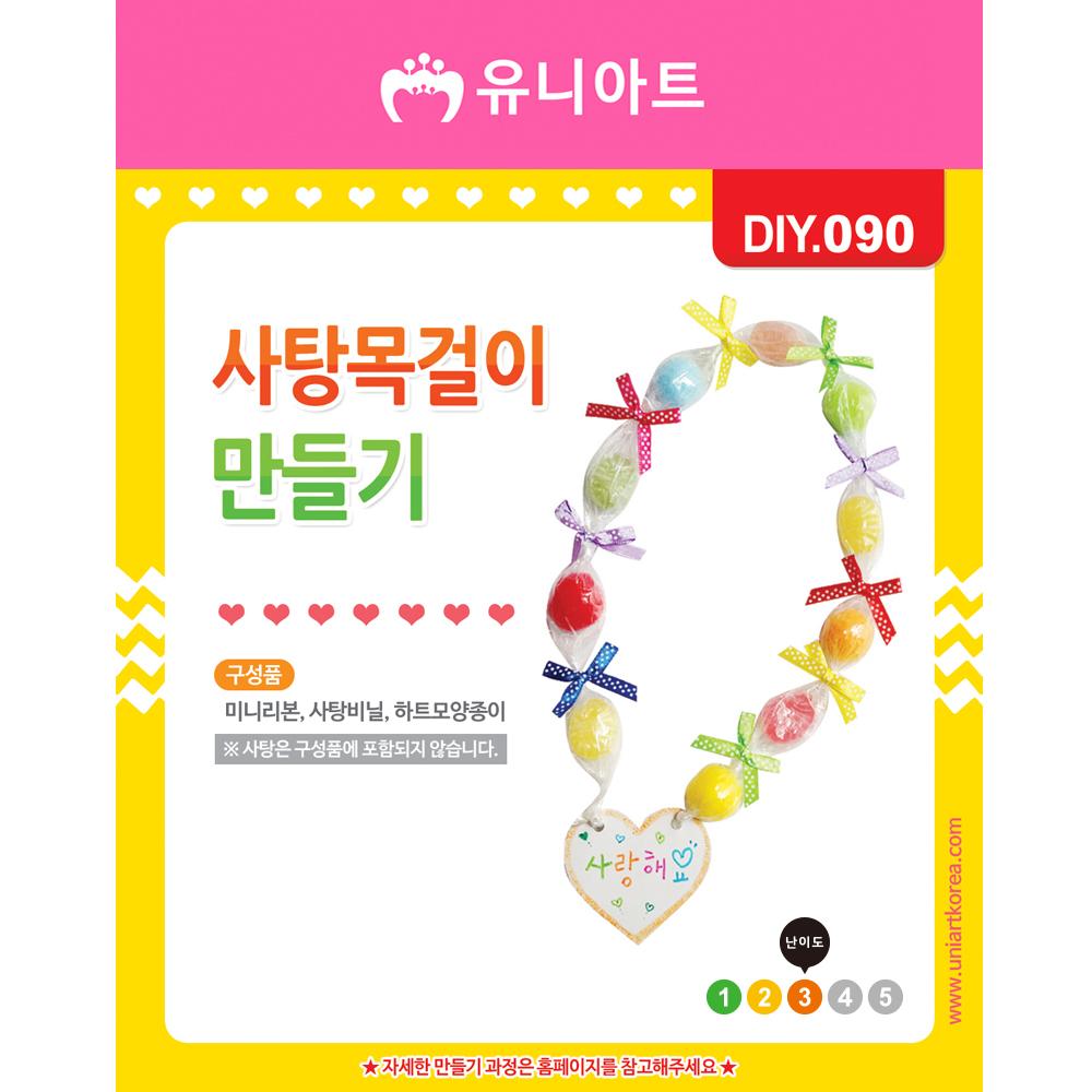 [아트공구][유니네1275]DIY090 사탕목걸이만들기