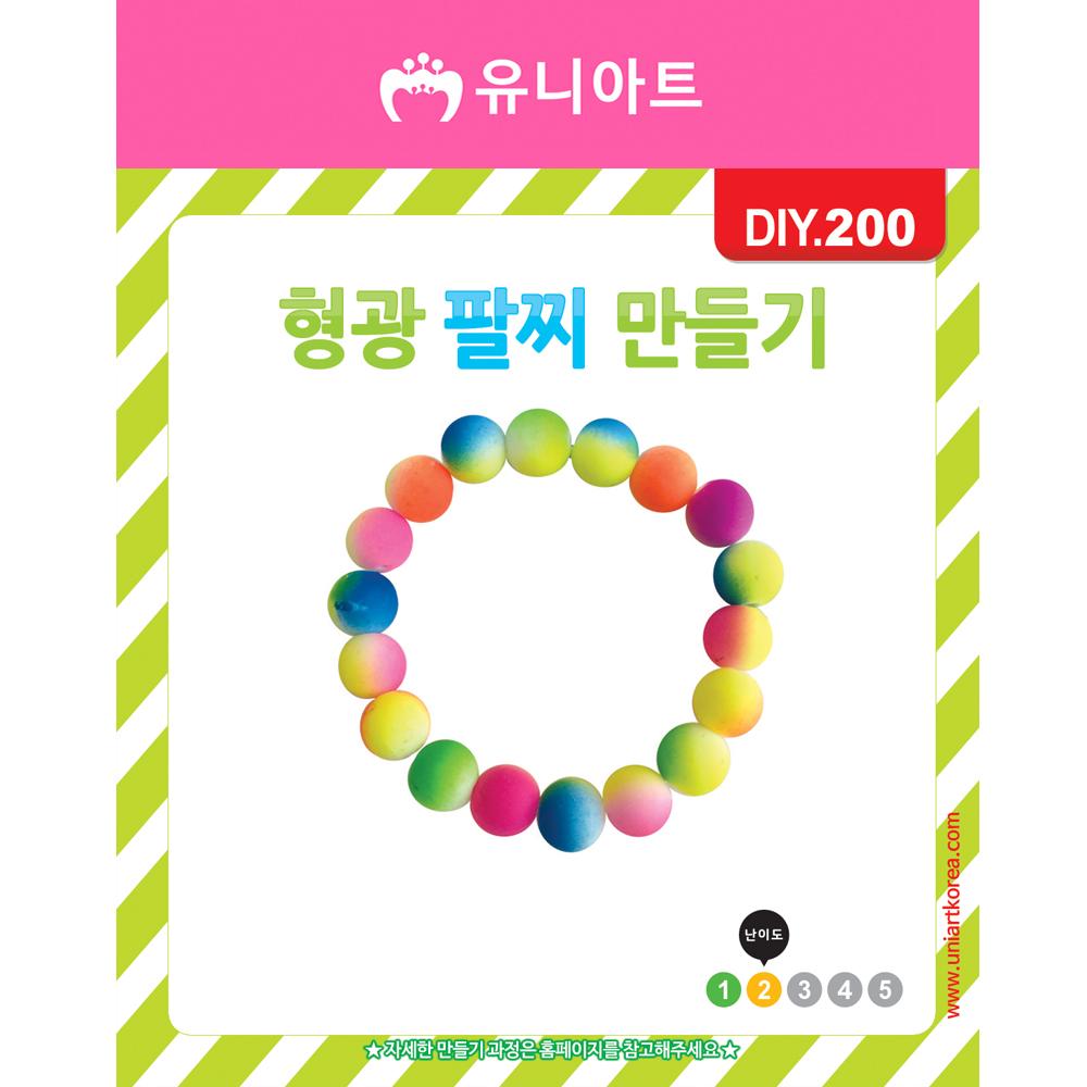 [아트공구][유니네1274]DIY200 형광팔찌만들기