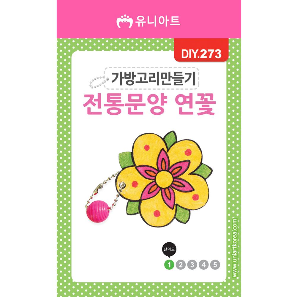 [아트공구][유니네1273]DIY273 가방고리만들기 전통문양연꽃