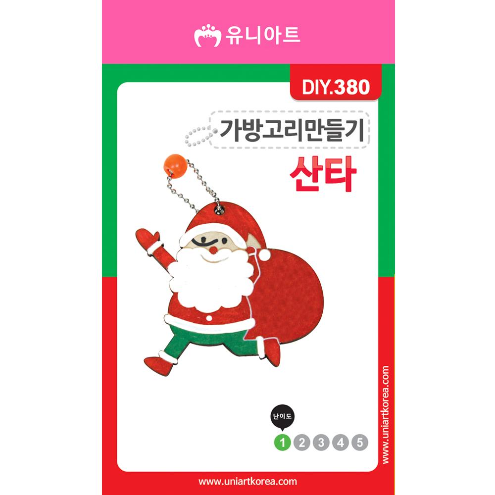 [아트공구][유니네3017]DIY380 1200 가방고리만들기 산타