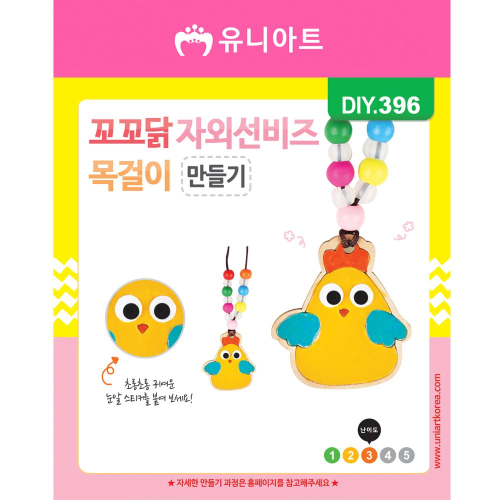 [아트공구][유니네1194]DIY396 꼬꼬닭자외선비즈목걸이만들기