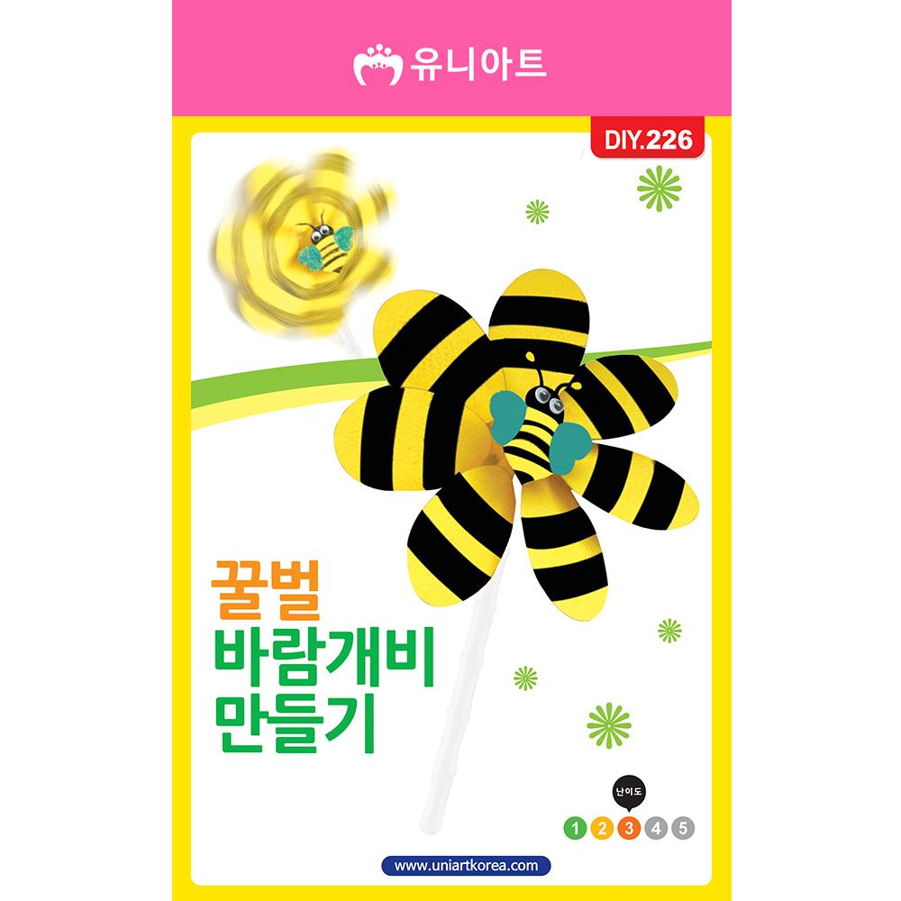 [아트공구][유니네1193]DIY226 꿀벌바람개비만들기