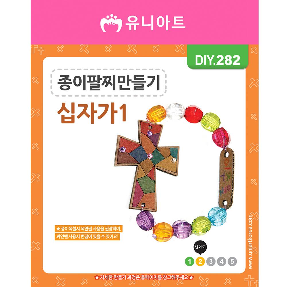 [아트공구][유니네1190]DIY282 종이팔찌만들기 십자가1번