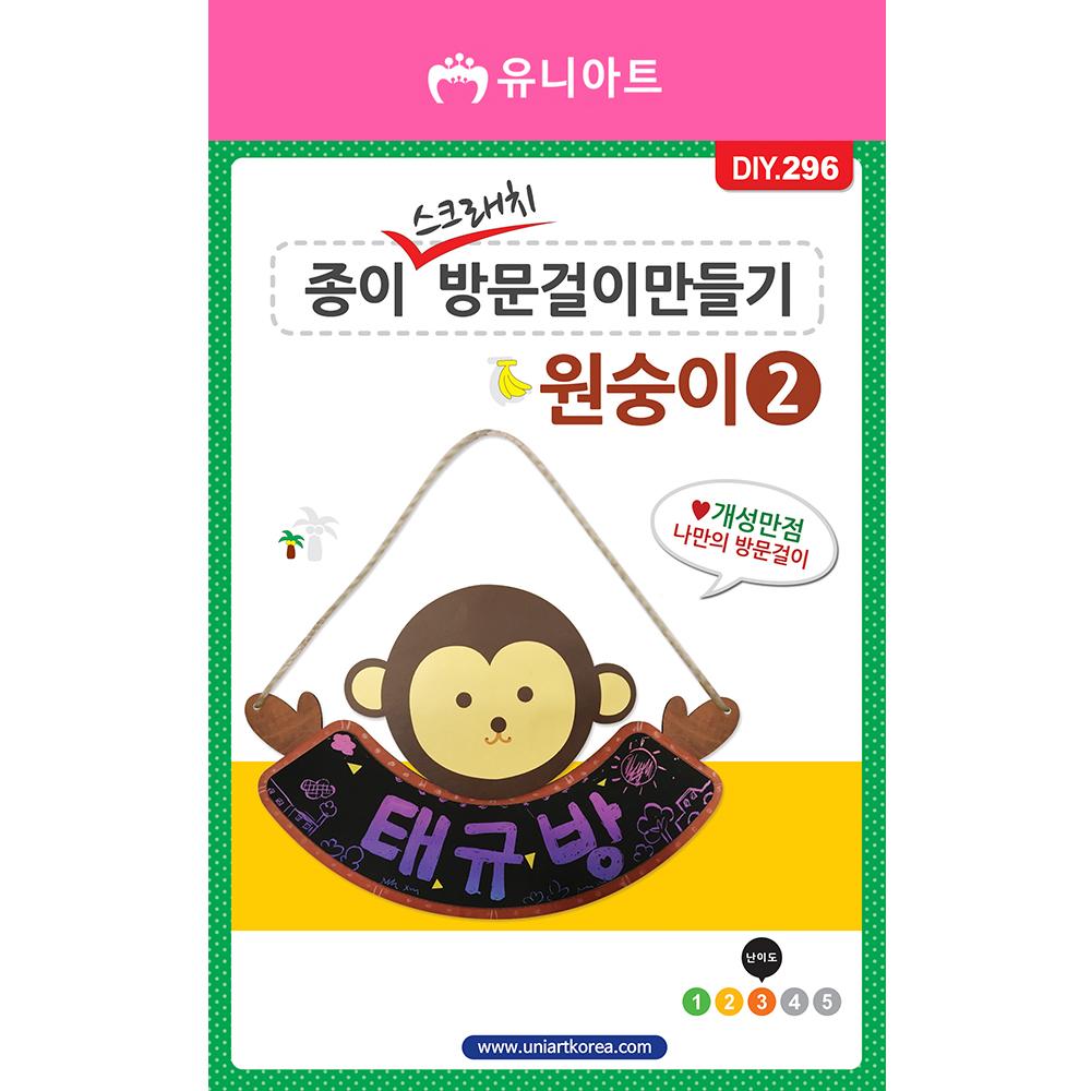 [아트공구][유니네1189]DIY296 종이스크래치방문걸이만들기 원숭이2번