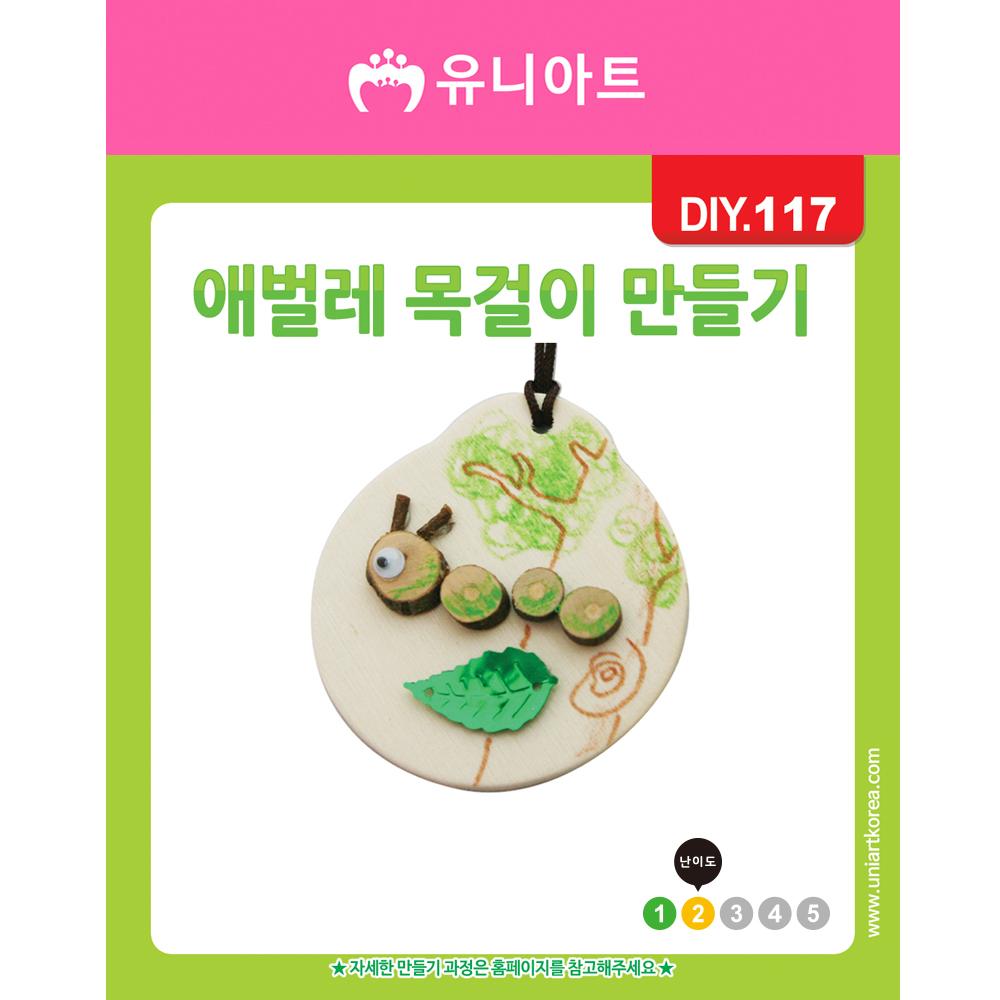 [아트공구][유니네1185]DIY117 애벌레목걸이만들기
