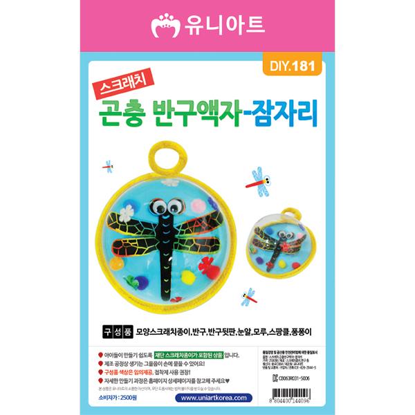 [아트공구][유니네1180]DIY181 스크래치곤충반구액자만들기 잠자리